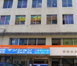 門真事務所